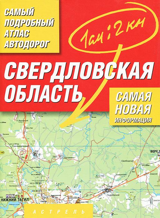 Свердловская область. Атлас автодорог