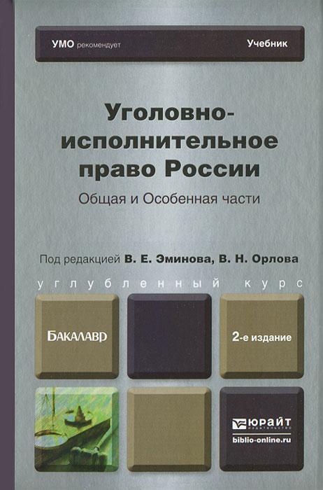 Уголовно-исполнительное право России. Общая и особенная части