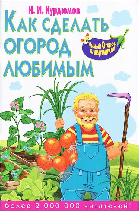 Как сделать огород любимым