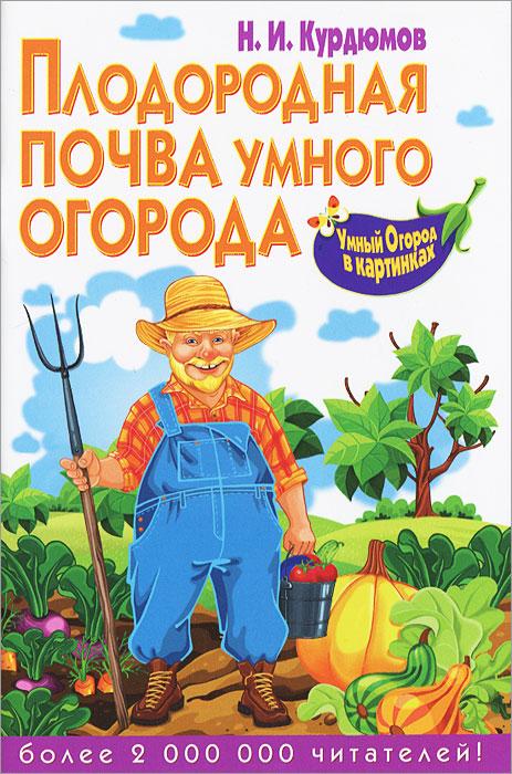 Плодородная почва умного огорода