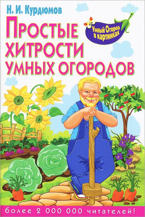 Простые хитрости умных огородов