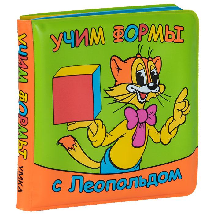 Учим формы с Леопольдом. Книжка-игрушка