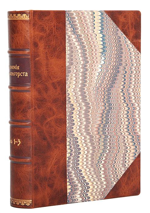 К. Фалькенгорст. Сочинения в 3 томах. В 1 книге