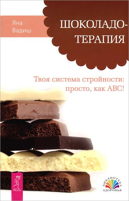 О вкусной и здоровой жизни. Шоколадотерапия (комплект из 2 книг)