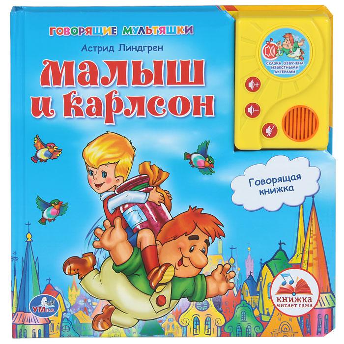Малыш и Карлсон. Книжка-игрушка