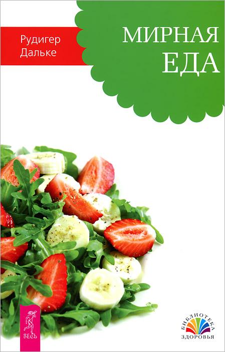 О вкусной и здоровой жизни. Мирная еда (комплект из 2 книг)