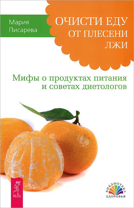 О вкусной и здоровой жизни. Мирная еда. Очисти еду от плесени лжи (комплект из 3 книг)