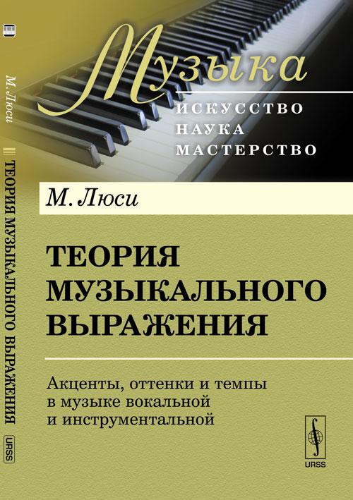 Теория музыкального выражения. Акценты, оттенки и темпы в музыке вокальной и инструментальной