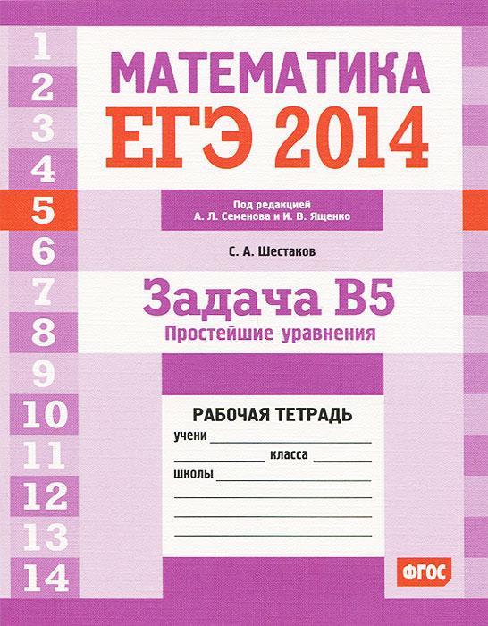 ЕГЭ 2014. Математика. Задача В5. Простейшие уравнения. Рабочая тетрадь
