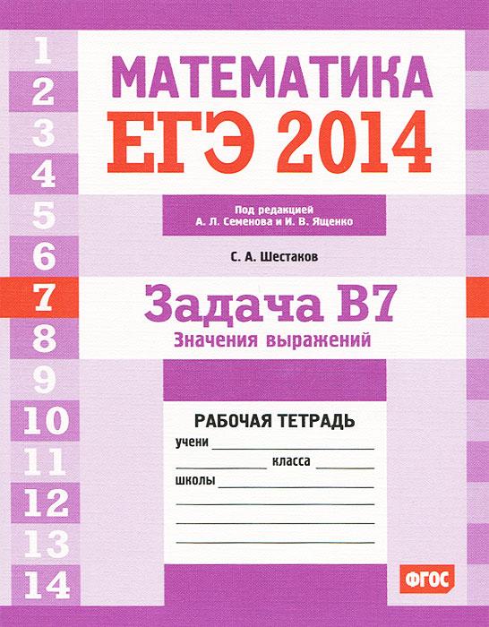 ЕГЭ 2014. Математика. Задача В7. Значение выражений. Рабочая тетрадь