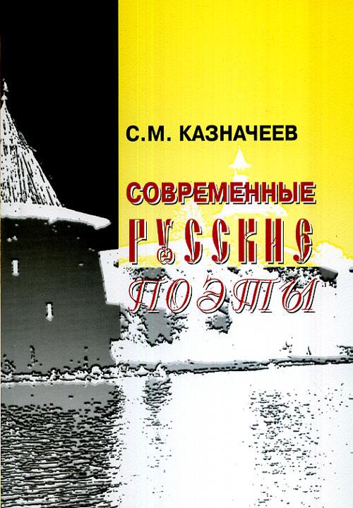 Современные русские поэты