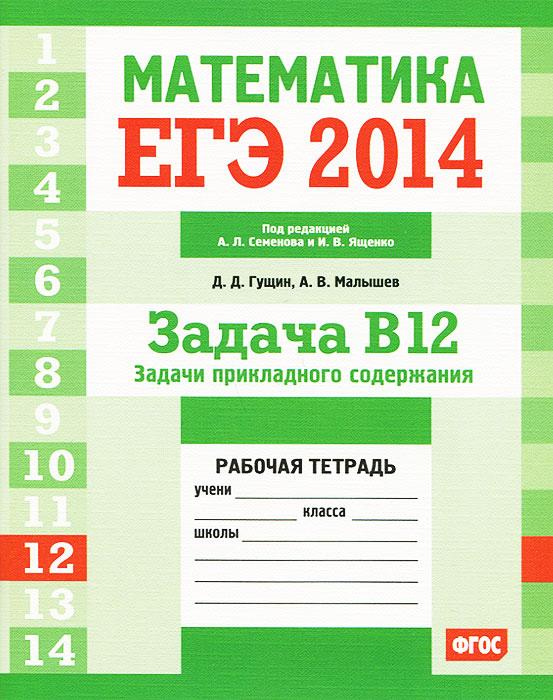 ЕГЭ 2014. Математика. Задача В12. Задачи прикладного содержания. Рабочая тетрадь