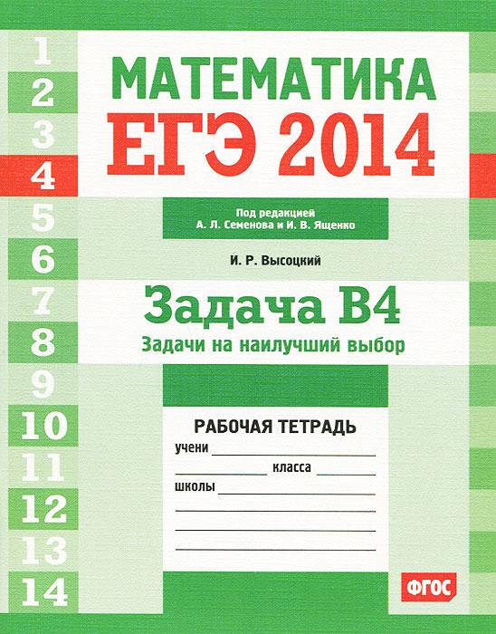 ЕГЭ 2014. Математика. Задача В4. Задачи на наилучший выбор. Рабочая тетрадь