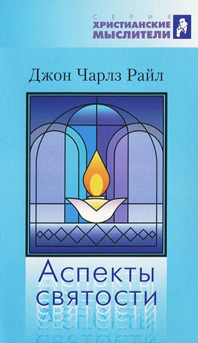 Аспекты святости
