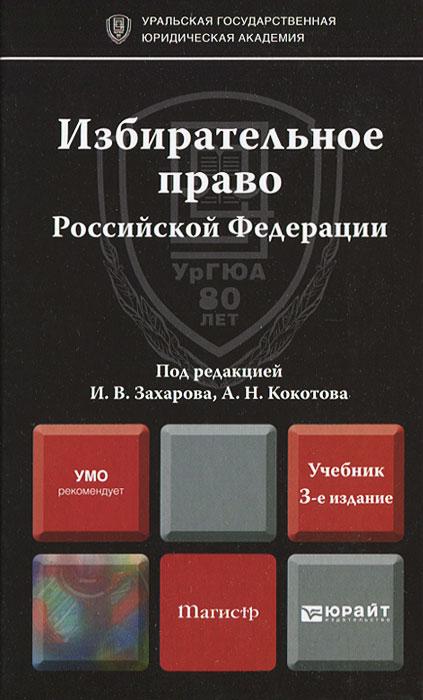 Избирательное право Российской Федерации. Учебник