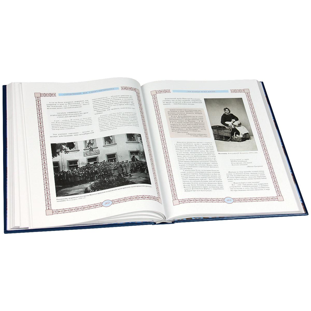 Серебряный век Санкт-Петербурга (подарочное издание)