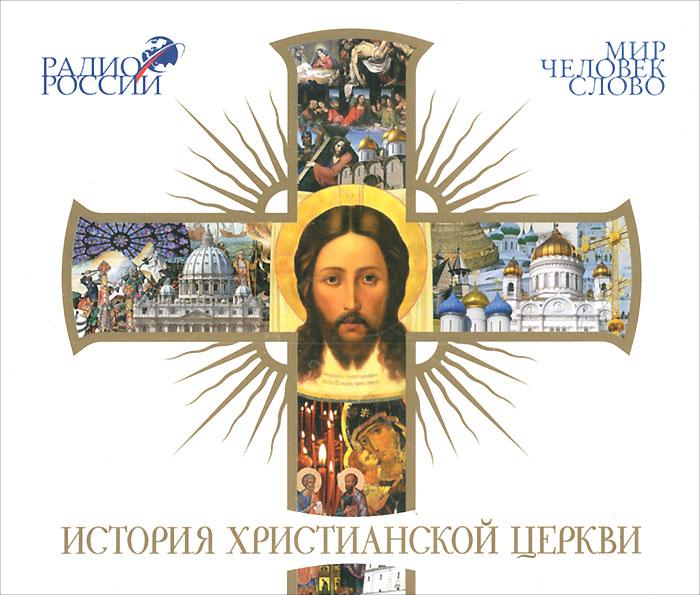 История христианской церкви (аудиокнига MP3 на 6 CD)
