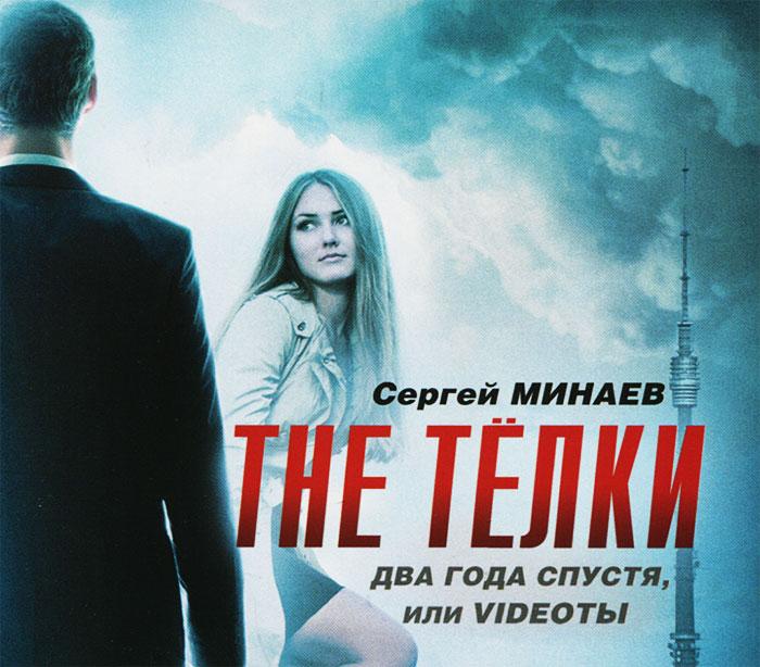 The Телки. Два года спустя, или Video ты (аудиокнига MP3 на 2 CD)