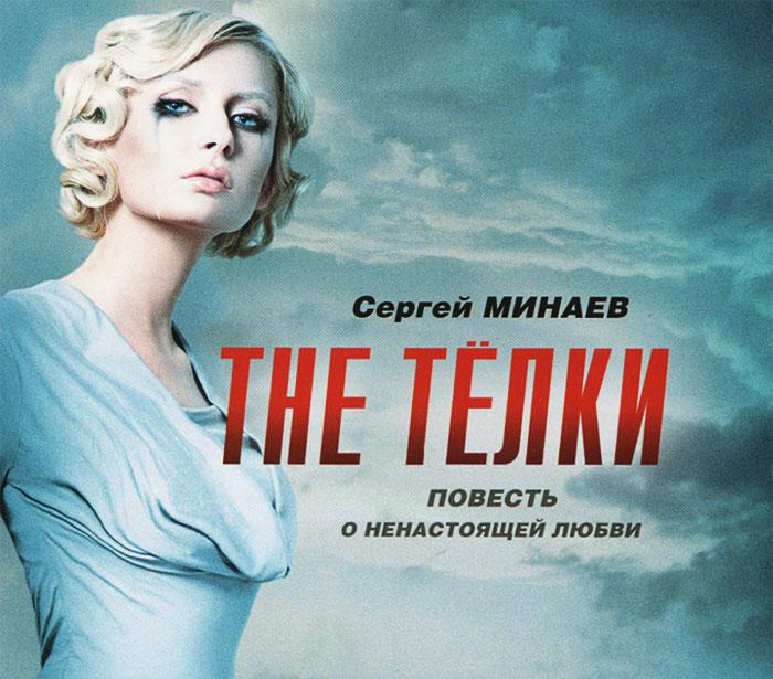 The Телки (аудиокнига MP3 на 2 CD)