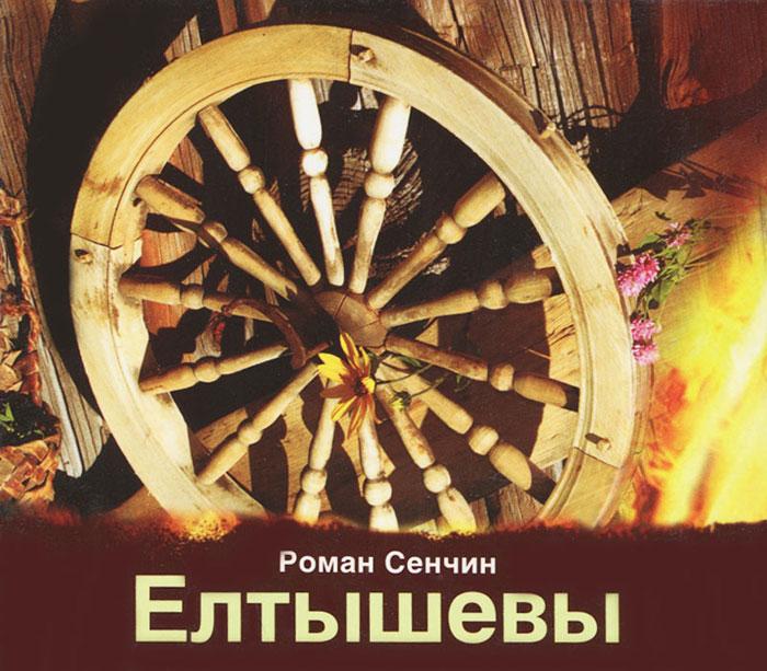 Елтышевы (аудиокнига MP3)