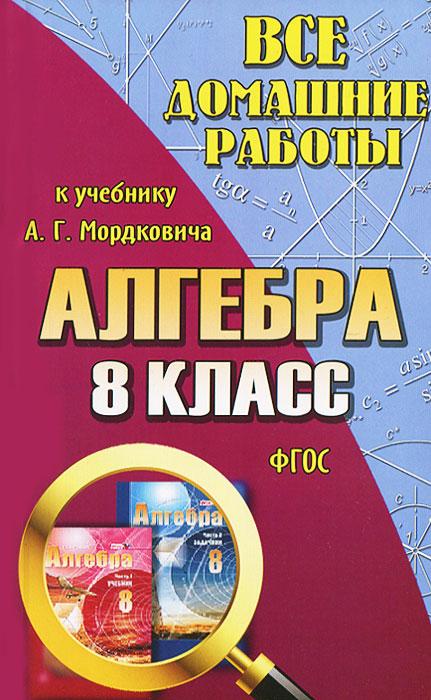 Все домашние работы к учебнику А. Г. Мордковича. Алгебра. 8 класс