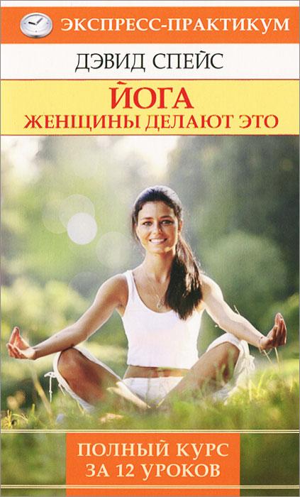 Йога. Женщины делают это ( 978-5-9684-2128-9 )