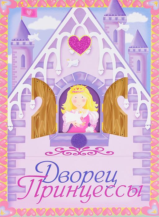 Дворец принцессы. Книжка-игрушка12296407Давным-давно в большом красивом дворца жила принцесса. Она была так хороша собой, что все, называли ее Прекрасной Принцессой. Каждое утро она смотрела на дорогу и ждала, когда же появится ее суженый. И вот однажды протрубил рожок почтовой кареты и раздался стук в дверь. Пришло письмо!.. А теперь, милая принцесса, развяжи ленточки и войди в свой собственный дворец. В нем есть все необходимое для игры. Даже чудовище прячется на чердаке! Удивительный дворец с объемными конструкциями; Письмо Прекрасного Принца; Ковры и шторы; Подъемный мост и флагшток; Шесть комнат дворца с мебелью; Вкладной лист с изображением фигурок Принца, Принцессы, наряда Принцессы и предметов мебели.