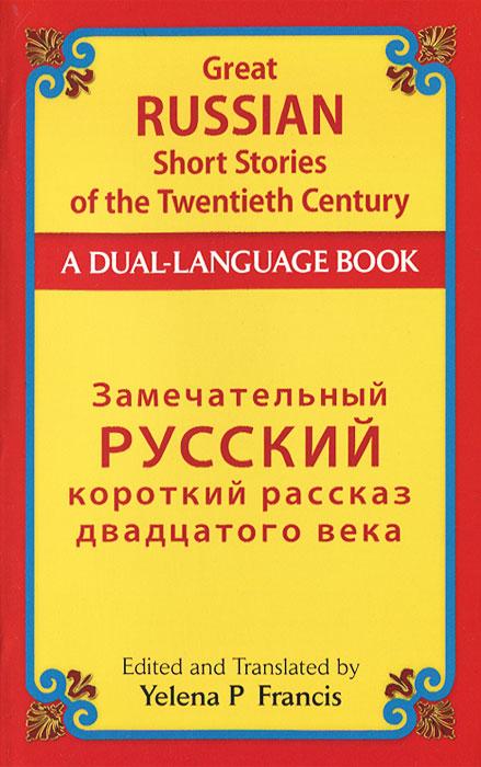 Замечательный русский короткий рассказ двадцатого века / Great Russian Short Stories of the Twentieth Century: A Dual-Language Book