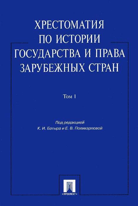 Хрестоматия по истории государства и права зарубежных стран. В 2 томах. Том 1
