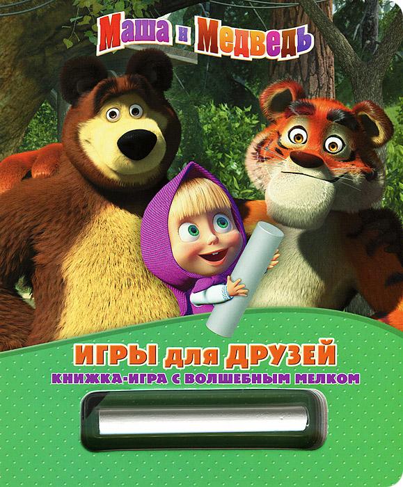 Маша и Медведь. Игры для друзей