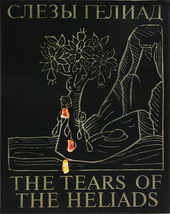Слезы Гелиад / The tears of the Heliads