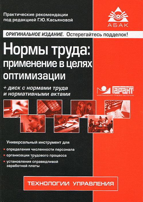 Нормы труда: применение в целях оптимизации (+ CD-ROM) ( 978-5-9748-0384-0 )