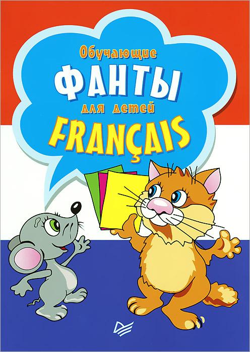 Francais. Обучающие фанты для детей (набор из 29 карточек)