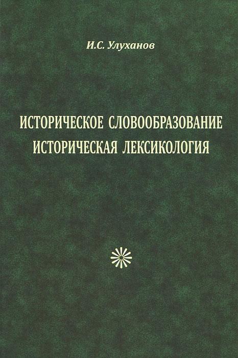 Историческое словообразование. Историческая лексикология