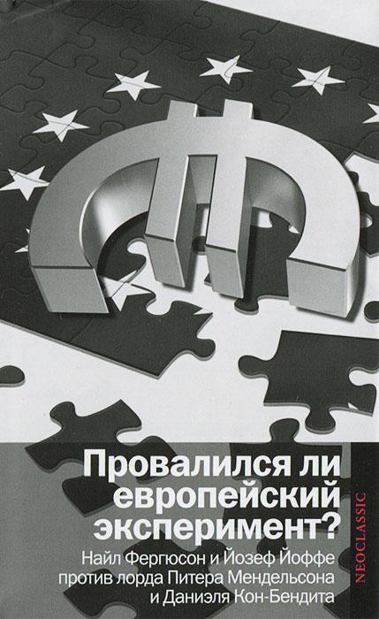 Провалился ли европейский эксперимент? Манковские дискуссии ( 978-5-17-079921-3 )