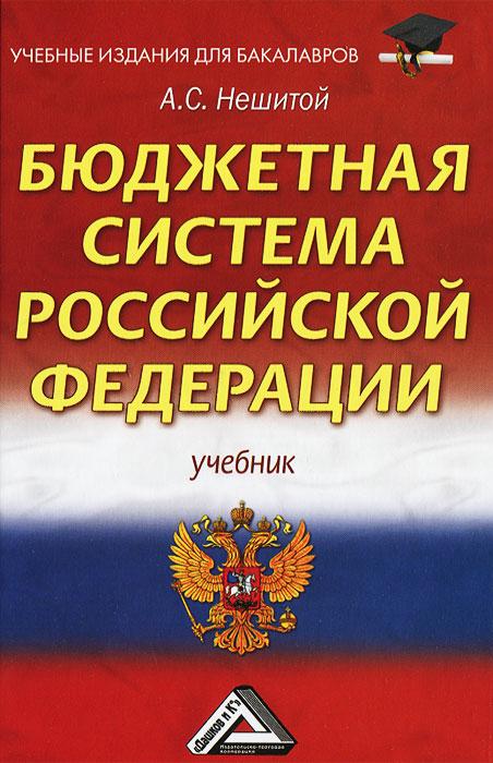 А. С. Нешитой Бюджетная система Российской Федерации