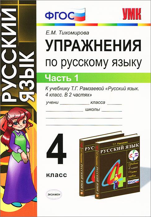 Упражнения по русскому языку. 4 класс. В 2 частях. Часть 1