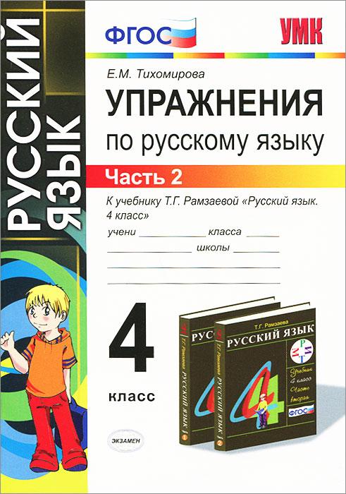 Упражнения по русскому языку. 4 класс. В 2 частях. Часть 2