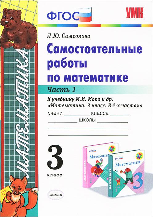 Самостоятельные работы по математике. 3 класс. Часть 1