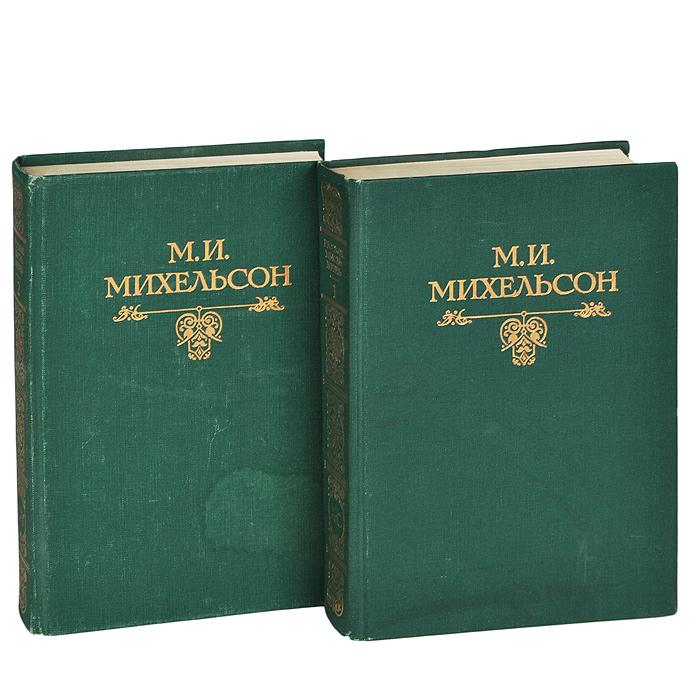 Русская мысль и речь. В 2 томах (комплект из 2 книг)