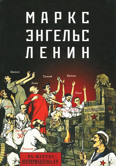 Маркс - Энгельс - Ленин