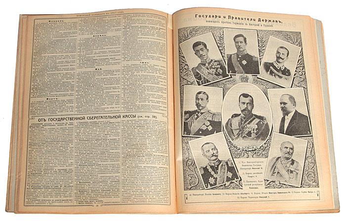 Каледарь Крестный на 1916, 1917 и 1918 гг.