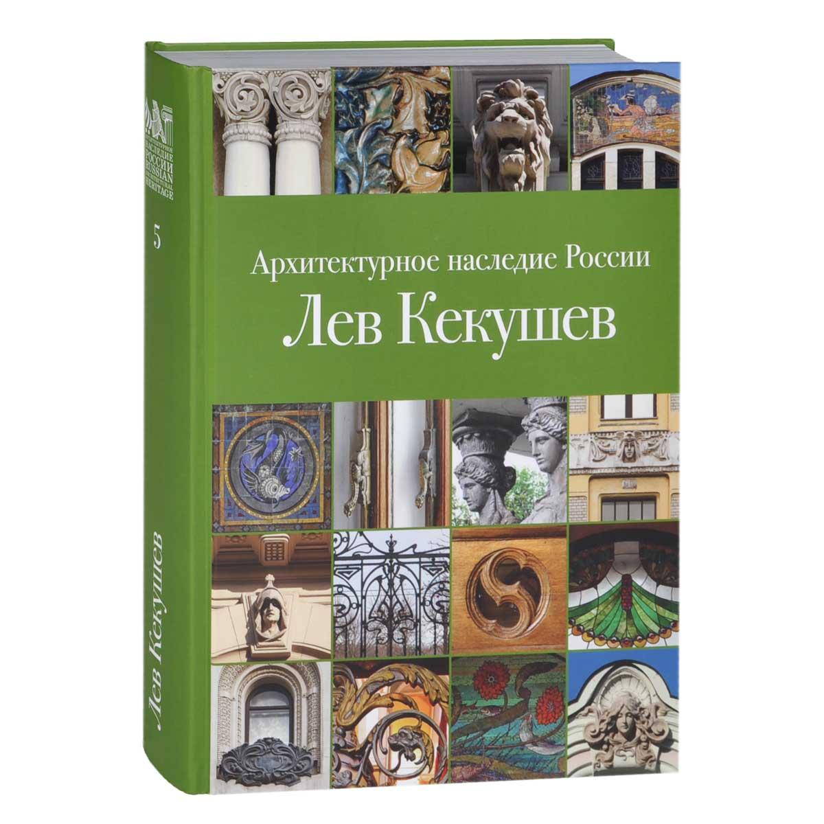 Архитектурное наследие России. Лев Кекушев