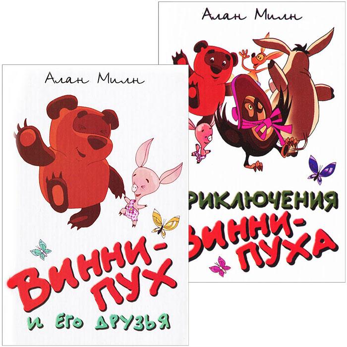 Винни Пух (комплект из 2 книг)12296407Любимая детьми повесть о медвежонке Винни-Пухе и его друзьях. Больше всего на свете Винни-Пух любит поесть. А кроме этого он сочиняет песенки, пыхтелки, сопелки и кричалки на все случаи жизни. Пусть Винни-Пух не очень сообразительный медвежонок, зато каждое безвыходное положение, в которое он попадает, превращается в настоящее приключение для всех! В данное издание Алана Милна вошли 2 книги: Винни-Пух и его друзья и Приключения Винни-Пуха. Сказочная повесть в литературном пересказе Оксаны Лащевской.