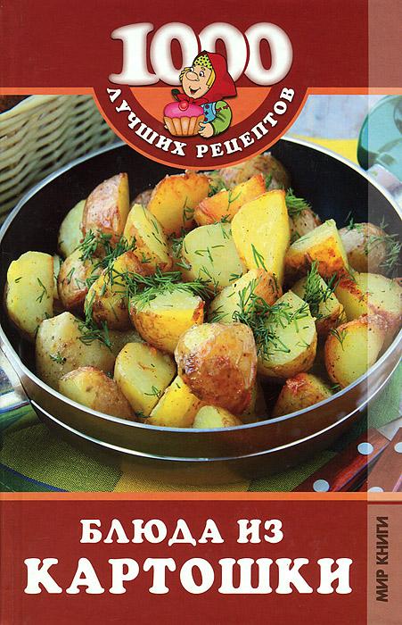 Блюда из картошки. 1000 лучших рецептов
