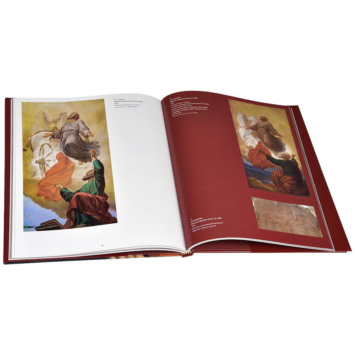 Карл Брюллов. Из частных коллекций Москвы и Санкт-Петербурга, №386, 2013