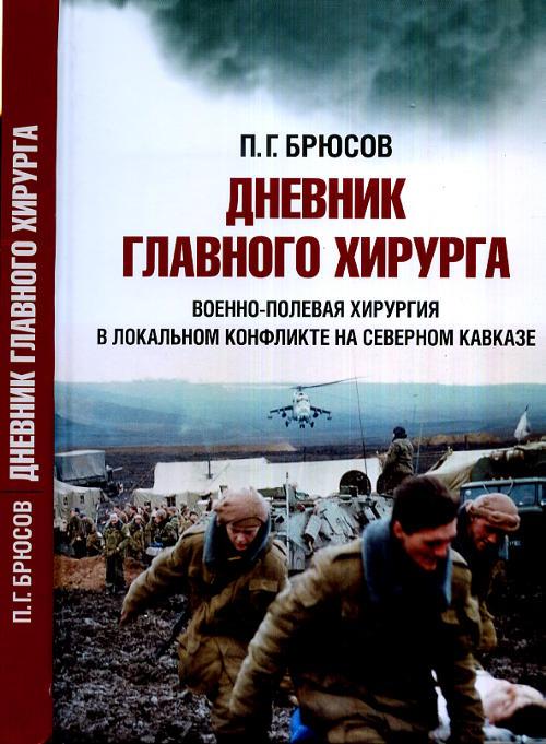 Дневник главного хирурга. Военно-полевая хирургия в локальном конфликте на Северном Кавказе