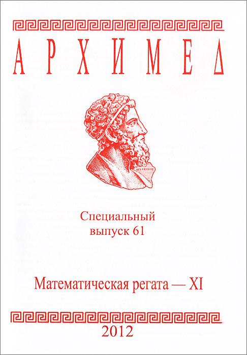 Архимед. Математическая регата-11. Специальный выпуск 61