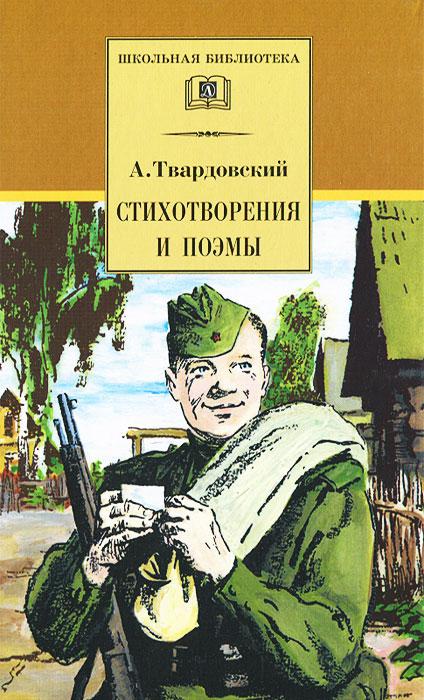 Стихотворения и поэмы. А. Твардовский