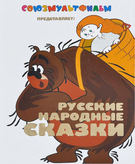 Русские народные сказки12296407Серия Союзмультфильм представляет - это такие хитрые книги для тех, кто страстно любит смотреть мультики. Однако не всем детям разрешают сидеть перед телевизором с утра до вечера. Зато ни один родитель не запретит своему ребенку читать. Тем более такие яркие, красивые, умные и добрые книги, написанные лучшими детскими писателями и нарисованные великолепными художниками-мультипликаторами.